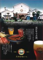 Nagahama1