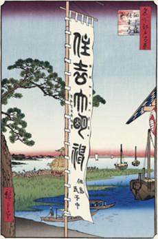 Hiroshige_tsukuda